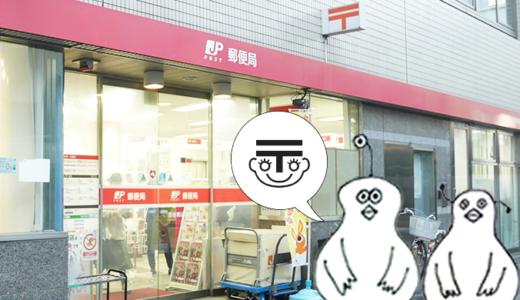 原宿〜表参道の駅から近い郵便局はここ!窓口や土日の営業時間も紹介