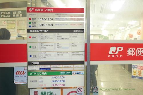 渋谷 郵便 局 営業 時間